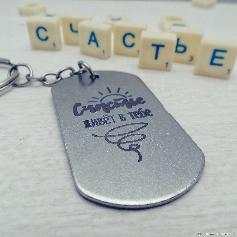 Брелок для ключей с Вашей надписью