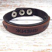 Украшения handmade. Livemaster - original item Leather bracelet with engraving I choose life. Handmade.