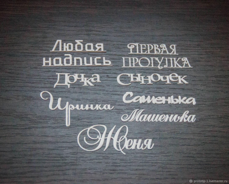 Для новорождённых часть 2, Аппликации, Воронеж,  Фото №1