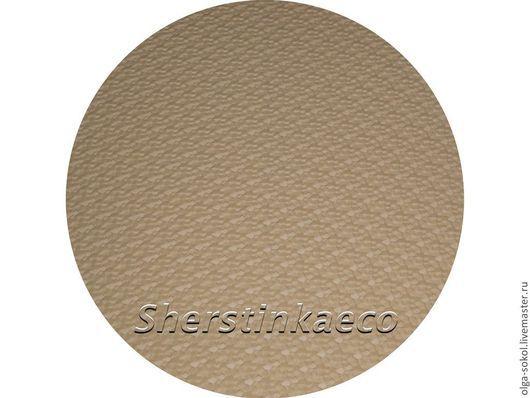 Микропора для подошвы 3 мм цвет беж