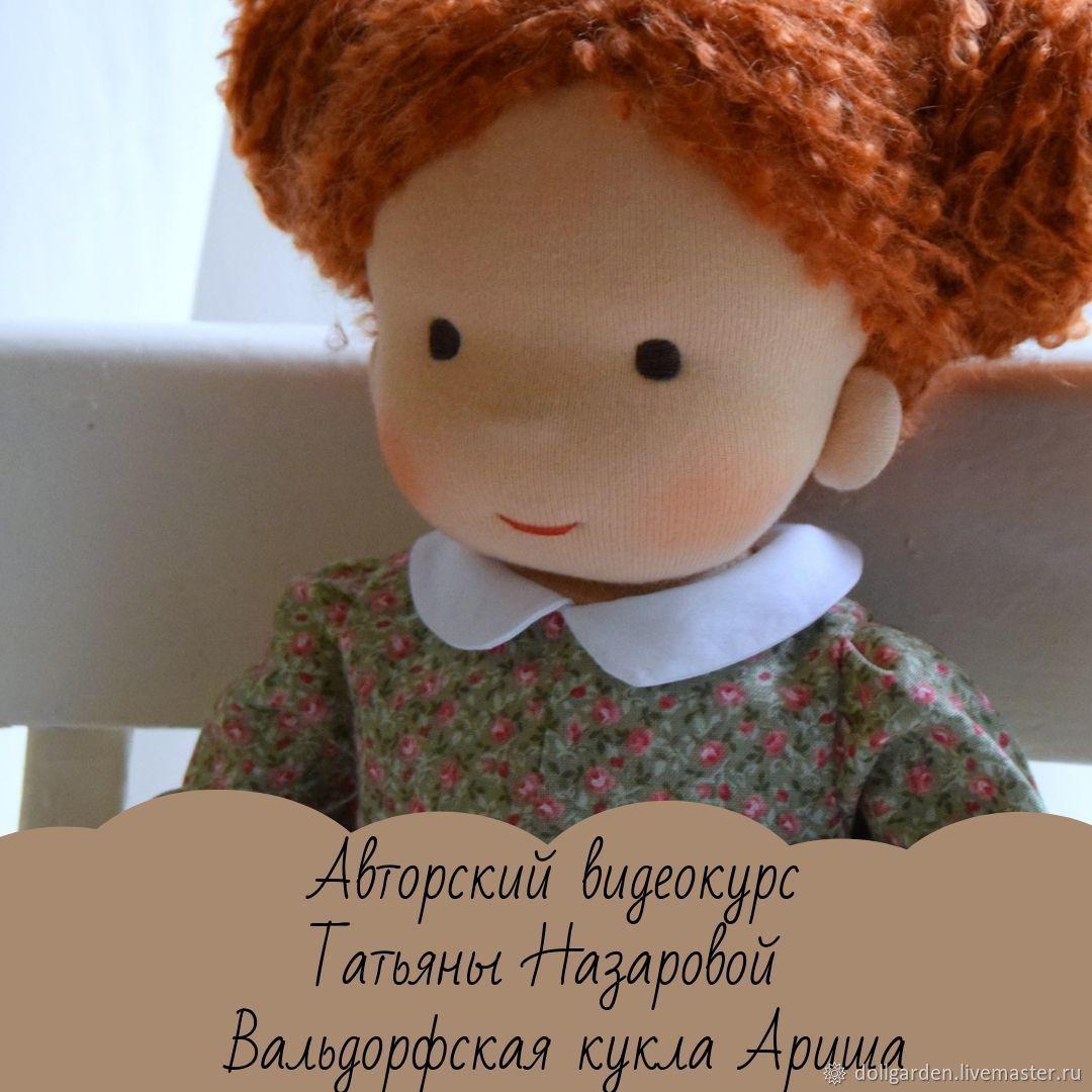 """Видеокурс """"Вальдорфская кукла Ариша"""", Обучающие материалы, Санкт-Петербург,  Фото №1"""
