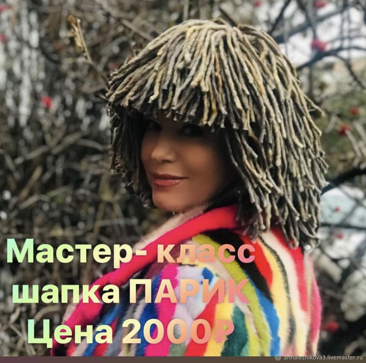 Мастер- класс Шапка «ПАРИК», Шапки, Москва,  Фото №1