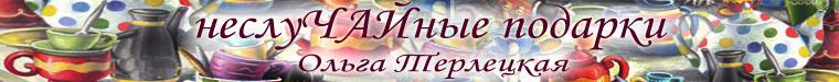 Ольга Терлецкая (роспись посуды)