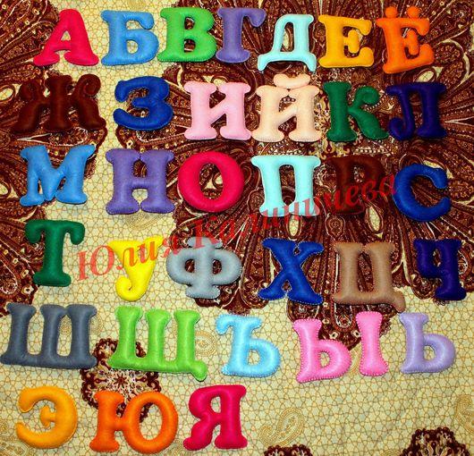 Развивающие игрушки ручной работы. Ярмарка Мастеров - ручная работа. Купить Алфавит из фетра. Handmade. Комбинированный, ручная работа