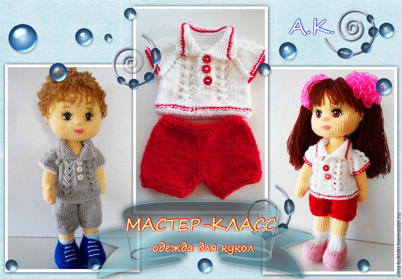 Ярмарка мастеров мк вязанная одежда для кукол