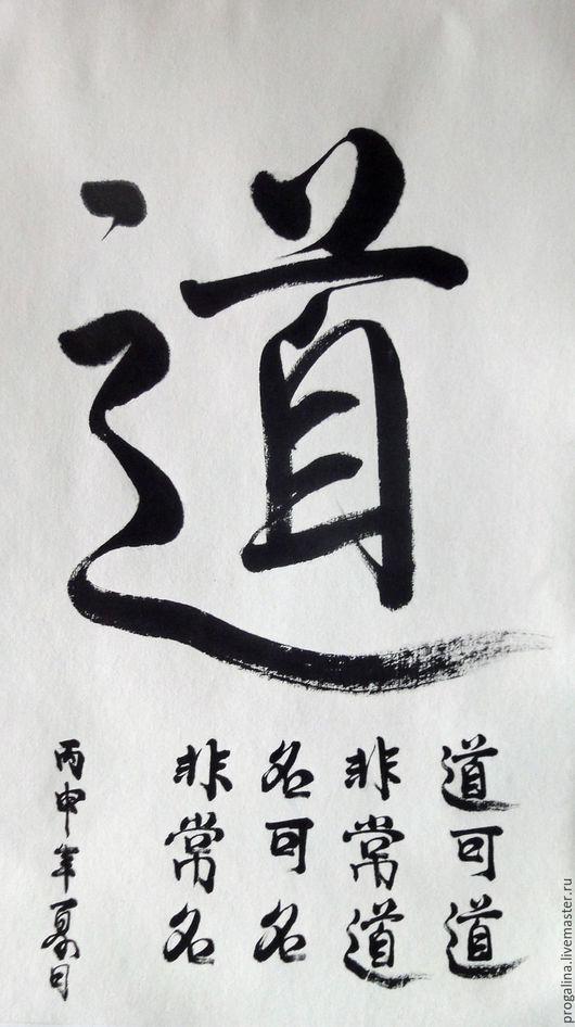Этно ручной работы. Ярмарка Мастеров - ручная работа. Купить Дао (китайская каллиграфия). Handmade. Черный, путь, каллиграфия