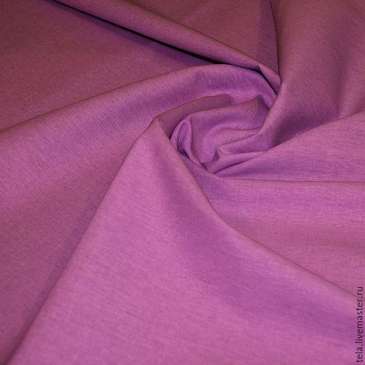 Однотонная ткань сиреневого цвета. Хлопок 100%. Ткань для шитья и рукоделия. Есть в наличии.