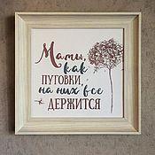 Слова ручной работы. Ярмарка Мастеров - ручная работа Мамы как пуговки на них все держится. Handmade.