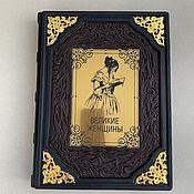 Сувениры и подарки handmade. Livemaster - original item Great Women (leather gift book). Handmade.