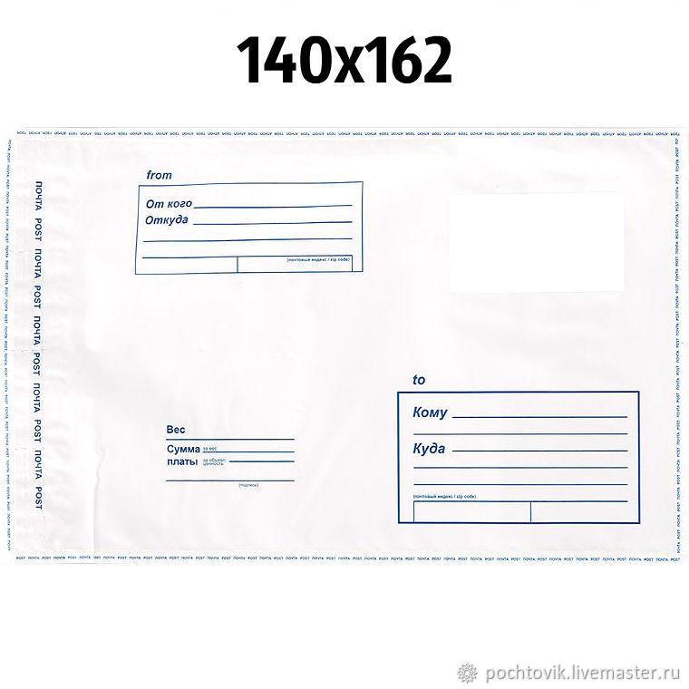 Почтовый пакет 140х162 мм, Пакеты, Санкт-Петербург, Фото №1
