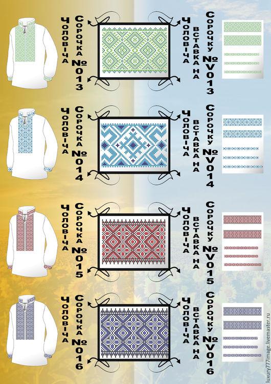 Заготовка для мужской сорочки состоит из пяти кусков ткани:  Производитель : ` Luxury Image `  Ткань * БЕЛЫЙ ГАБАРДИН *  Размеры белых частей: Спинка (чистая) Перед (с нанесенным рисунком) 2шт - 75х75