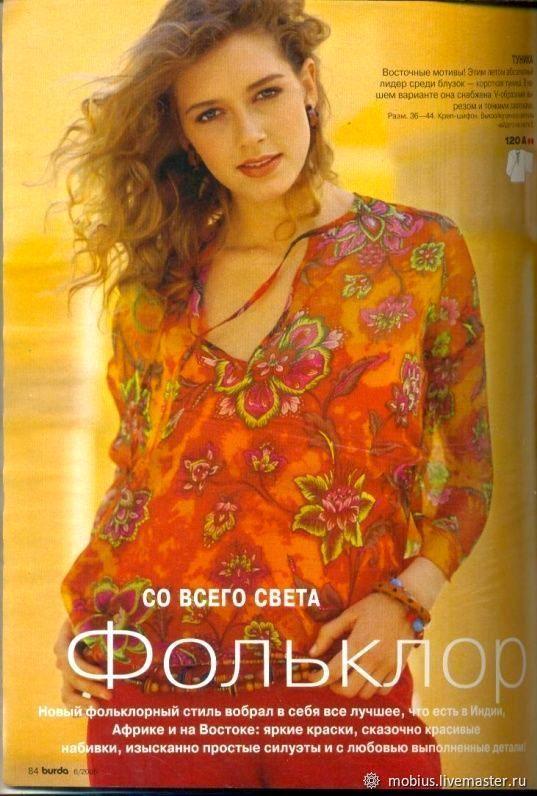 69a86769714 Burda Moden № 6 2005 – купить в интернет-магазине на Ярмарке ...