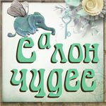 Салон Чудес - Ярмарка Мастеров - ручная работа, handmade