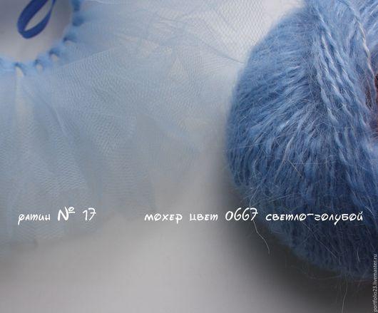 цвет  0667 светло-голубой  и фатин № 17