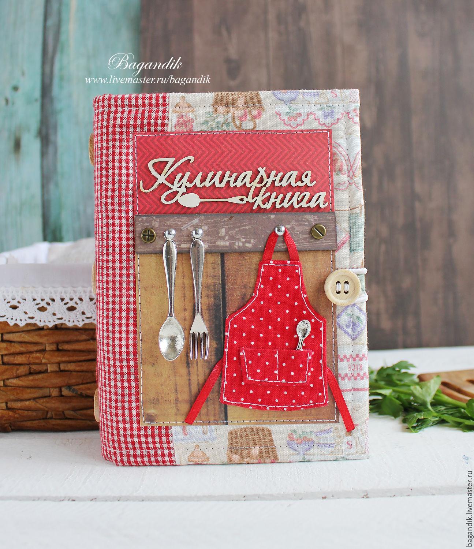 Книга кулинарных рецептов своими руками