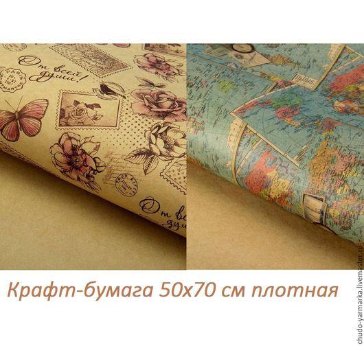 Упаковка ручной работы. Ярмарка Мастеров - ручная работа. Купить Бумага крафт подарочная упаковочная 50х100 см. Handmade.