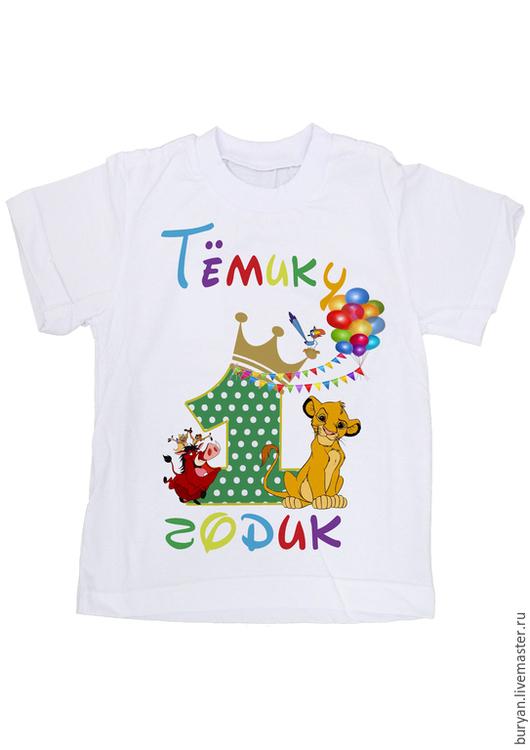 """Одежда унисекс ручной работы. Ярмарка Мастеров - ручная работа. Купить Детская футболка с принтом """"На 1 годик король лев"""". Handmade."""