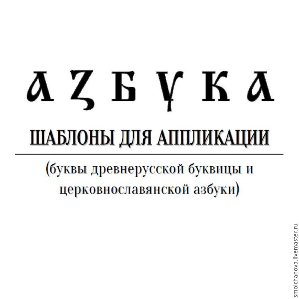 Copy of template for applique russian alphabet shop online on buy copy of template for applique russian alphabet spiritdancerdesigns Gallery