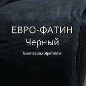 Материалы для творчества ручной работы. Ярмарка Мастеров - ручная работа Фатин евро (очень мягкий), 3м ширина. Handmade.