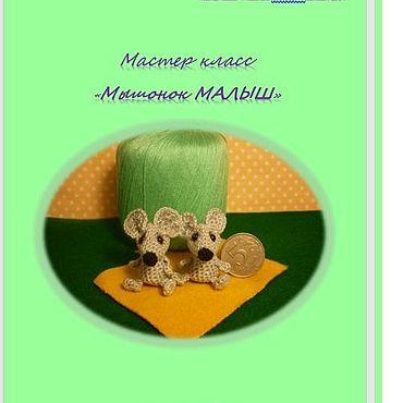 """Куклы и игрушки ручной работы. Ярмарка Мастеров - ручная работа Игрушки: Мастер класс """"Мышонок МАЛЫШ"""". Handmade."""