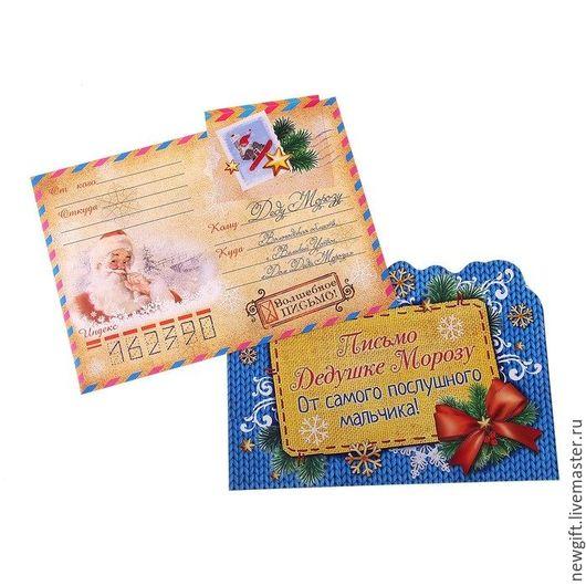 """Открытки к Новому году ручной работы. Ярмарка Мастеров - ручная работа. Купить Набор с конвертом """"Письмо Деду Морозу от самого послушного мальчика"""". Handmade."""