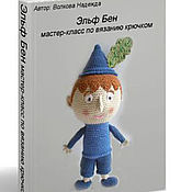 Knitting patterns handmade. Livemaster - original item Elf Ben master class on crochet cartoon hero.. Handmade.