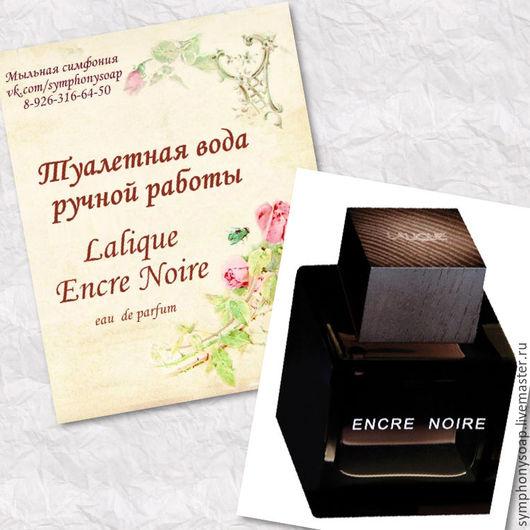 Натуральные духи ручной работы. Ярмарка Мастеров - ручная работа. Купить Духи ручной работы Lalique  Encre Noire. Handmade.