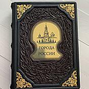Сувениры и подарки handmade. Livemaster - original item Cities of Russia (leather book). Handmade.