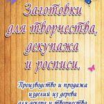 А-Стиль СПб (acrilstyle) - Ярмарка Мастеров - ручная работа, handmade