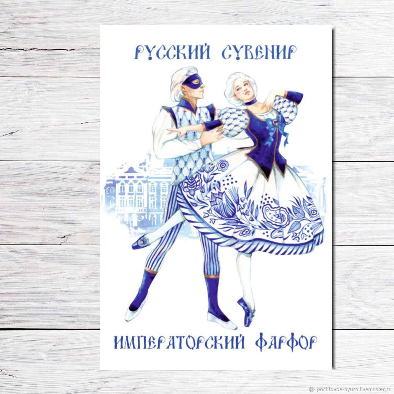 """Открытка для посткроссинга """"Императорский фарфор"""", Открытки, Нефтеюганск,  Фото №1"""