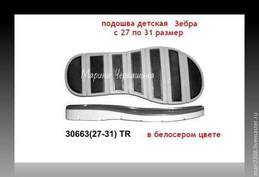 подошва, подошва ТЭП, подошва для вязаной обуви, подошва для обуви, вязаная обувь, подошва для сапог, подошва для туфель, подошва для вязаных мокасин, вязание, вязаный, обувь, обувь вязаная, подошва,