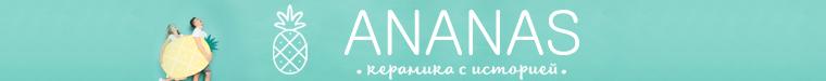 ANANAS - КЕРАМИКА С ИСТОРИЕЙ