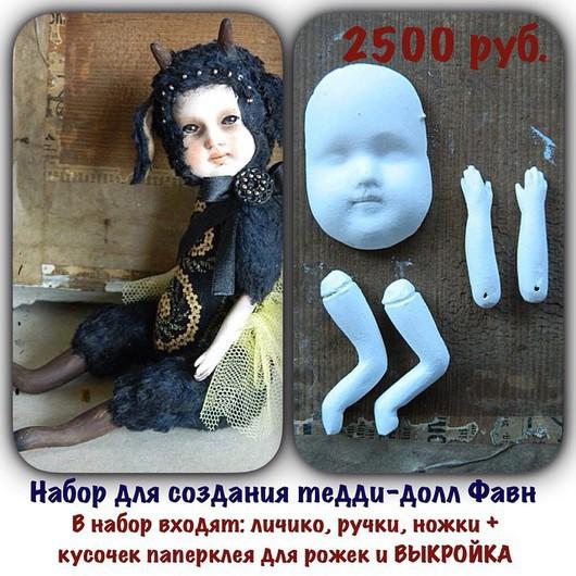 Куклы и игрушки ручной работы. Ярмарка Мастеров - ручная работа. Купить Набор для создания тедди-долл Фавн. Handmade. Белый