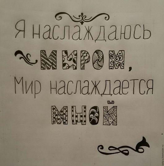 Декор поверхностей ручной работы. Ярмарка Мастеров - ручная работа. Купить hand lettering. Handmade. Сувениры и подарки, тарелка сувенирная