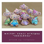 Материалы для творчества handmade. Livemaster - original item Master class toy