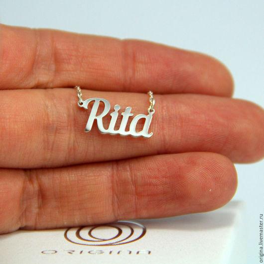 Кулоны, подвески ручной работы. Ярмарка Мастеров - ручная работа. Купить Ювелирная именная цепочка Rita 45 см из серебра 925 пробы в подарочно. Handmade.