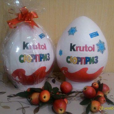 Подарки к праздникам ручной работы. Ярмарка Мастеров - ручная работа Огромное яйцо киндер сюрприз. Handmade.