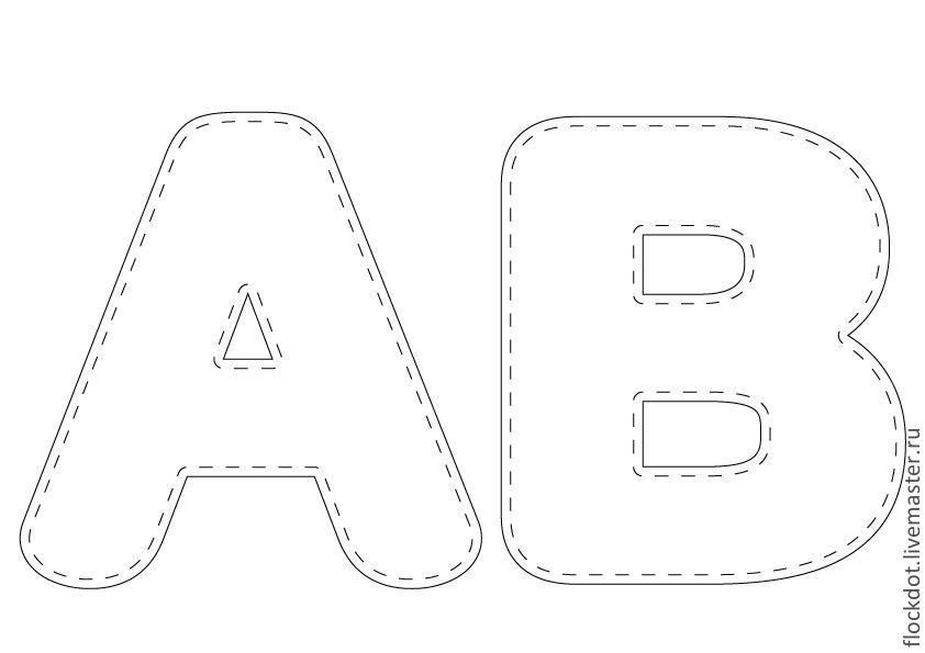 Буквы подушки выкройки размеры