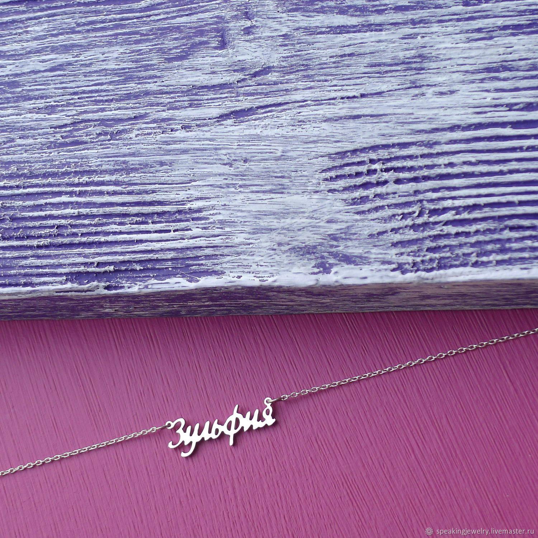 Именная подвеска кулон с именем Зульфия из серебра 925 пробы, Подвеска, Москва,  Фото №1