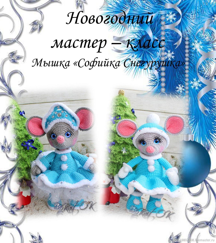 Схемы: мышка Снегурушка, Схемы для вязания, Санкт-Петербург,  Фото №1
