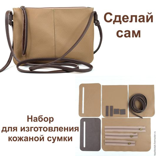 Как сделать сумку самому