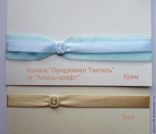 Бумага `Ориджинал Тактиль` (цвета: Кремовый и Бежевый снизу). Плотность - 170 г.