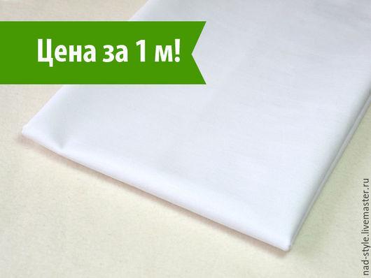 Шитье ручной работы. Ярмарка Мастеров - ручная работа. Купить Бязь отбеленная, однотонная.. Handmade. Белый, хлопковые ткани
