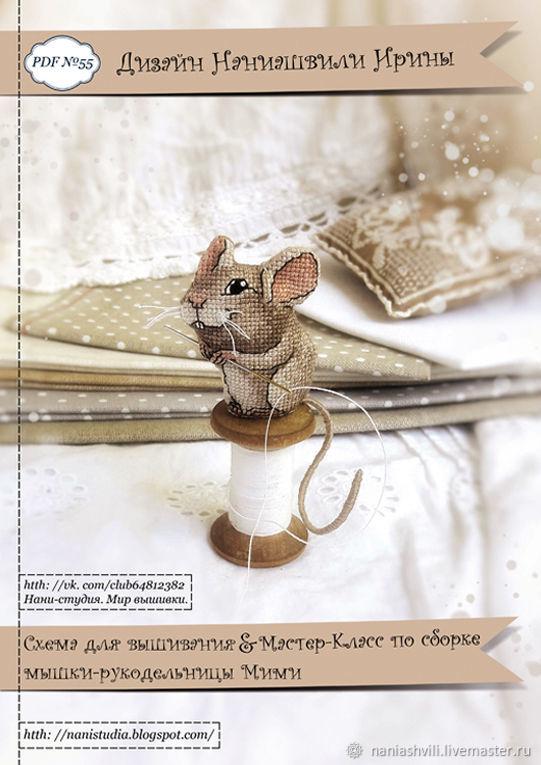 Мышь Мими, Схемы для вышивки, Харьков,  Фото №1