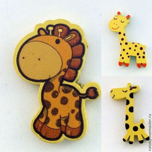 Жирафы Стоимость набора из 3-х любых жирафов - 30р.
