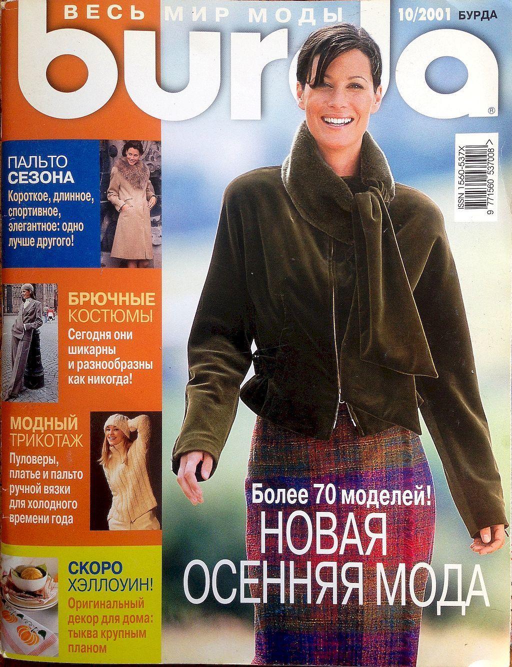 Журнал Burda Moden № 10/2001, Выкройки для шитья, Москва,  Фото №1