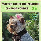 Для домашних животных, ручной работы. Ярмарка Мастеров - ручная работа Мастер класс свитер для собаки ,Мастер класс по вязанию спицами, PDF. Handmade.