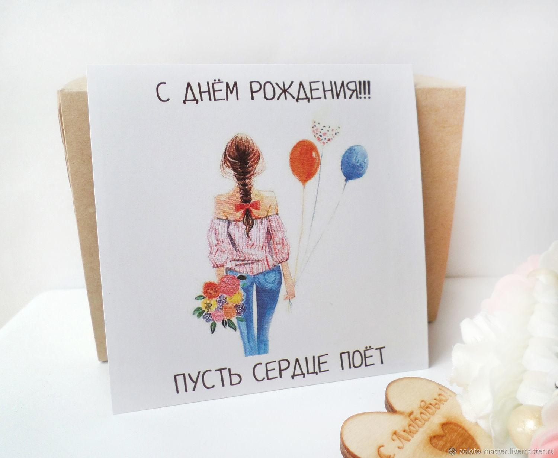 Card 'Happy birthday' 10 x 10 cm, Cards, Chaikovsky,  Фото №1