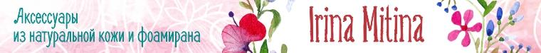 Ирина Митина  Цветы из кожи