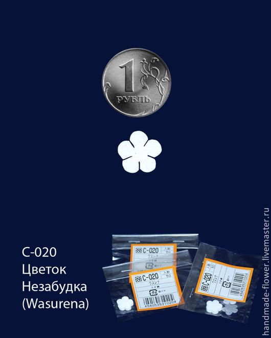Цветок Незабудка (Wasurena) С-020 Материал – тонкий шелк. В упаковке 50 шт. Размер 1,2 на 1,2 см.